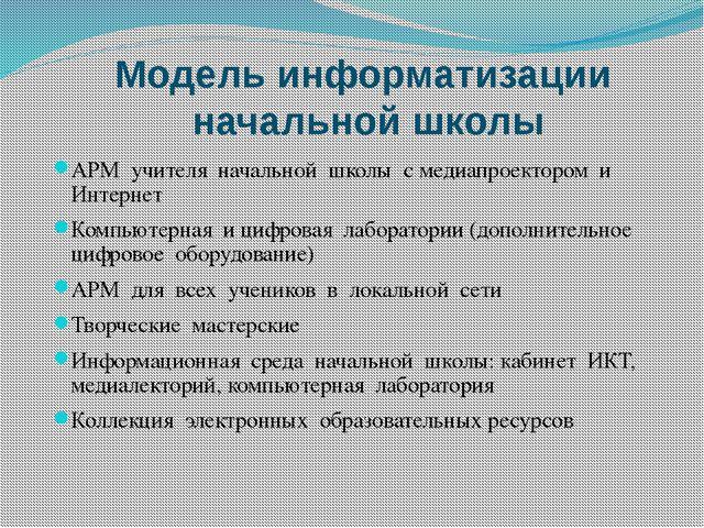 Модель информатизации начальной школы АРМ учителя начальной школы с медиапрое...