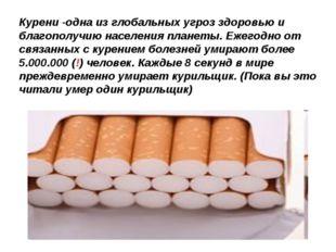 Курени -одна из глобальных угроз здоровью и благополучию населения планеты. Е