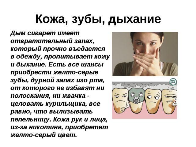 Кожа, зубы, дыхание Дым сигарет имеет отвратительный запах, который прочно въ...
