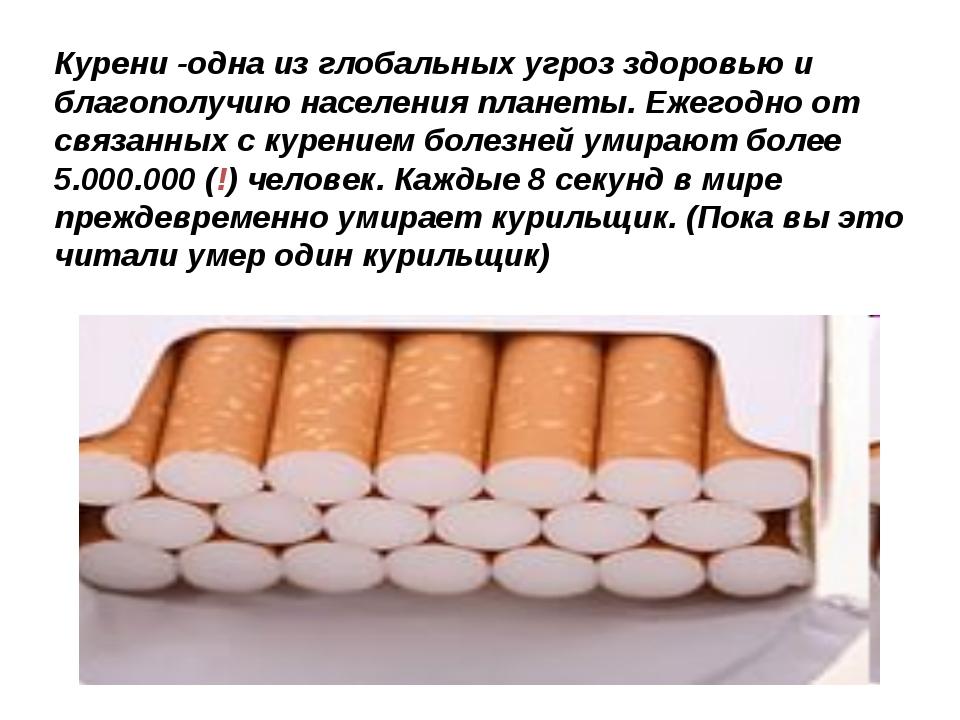 Курени -одна из глобальных угроз здоровью и благополучию населения планеты. Е...