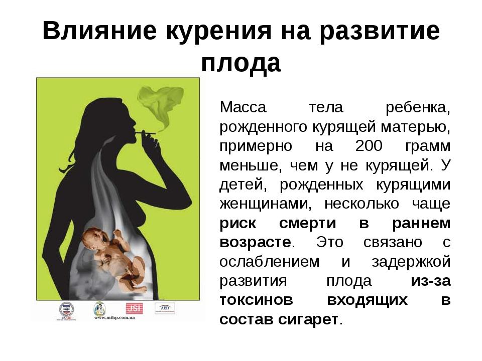 Влияние курения на развитие плода Масса тела ребенка, рожденного курящей мате...