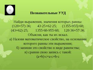 Познавательные УУД Найди выражения, значения которых равны: (128+57)∙36; 43∙2