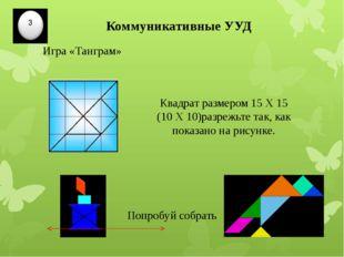 Квадрат размером 15 Х 15 (10 Х 10)разрежьте так, как показано на рисунке. Ком