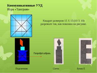 Квадрат размером 15 Х 15 (10 Х 10) разрежьте так, как показано на рисунке. По