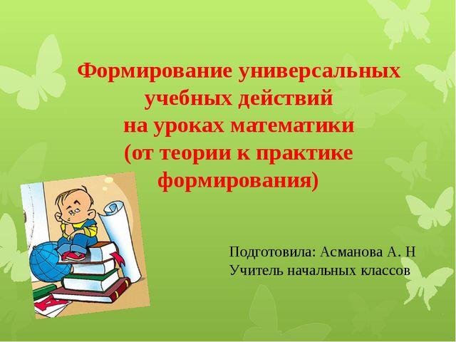 Формирование универсальных учебных действий на уроках математики (от теории к...