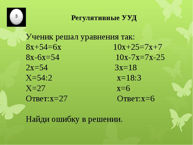 Регулятивные УУД Ученик решал уравнения так: 8х+54=6х 10х+25=7х+7 8х-6х=54 10...
