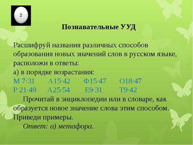 Познавательные УУД Расшифруй названия различных способов образования новых зн...