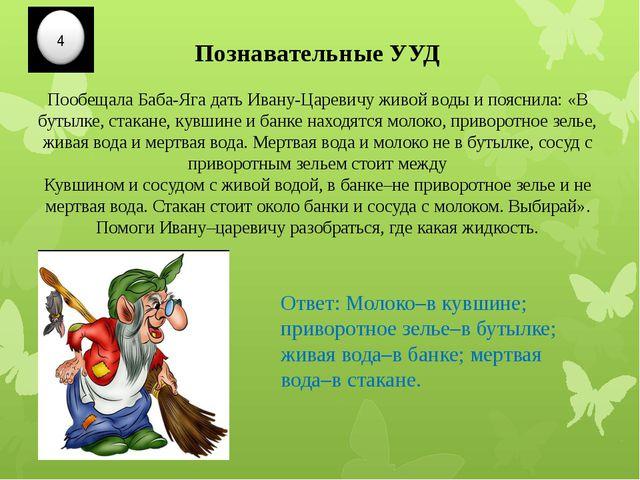 Познавательные УУД Пообещала Баба-Яга дать Ивану-Царевичу живой воды и поясни...