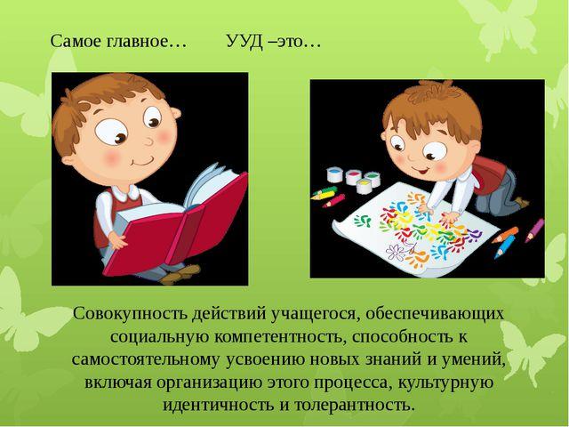 Совокупность действий учащегося, обеспечивающих социальную компетентность, сп...
