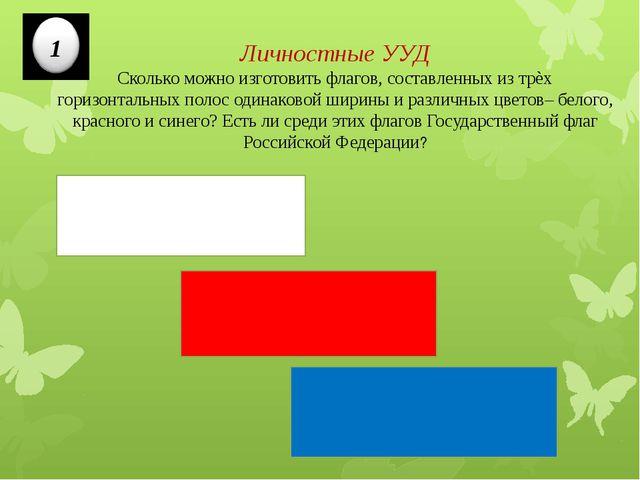 Личностные УУД Сколько можно изготовить флагов, составленных из трѐх горизонт...