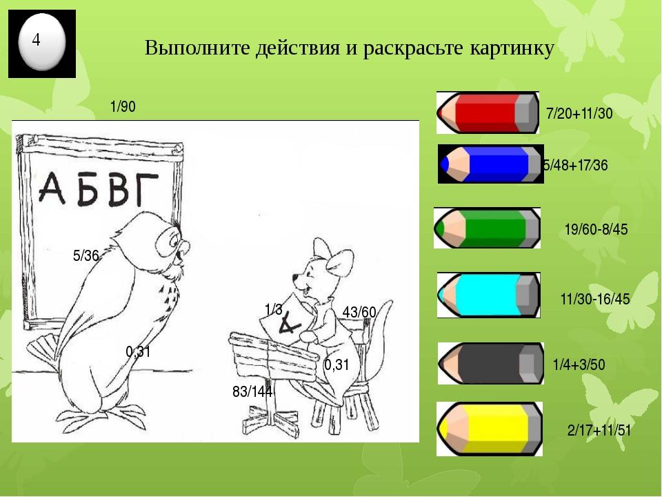 Выполните действия и раскрасьте картинку 7/20+11/30 5/48+17⁄36 19/60-8/45 11/...