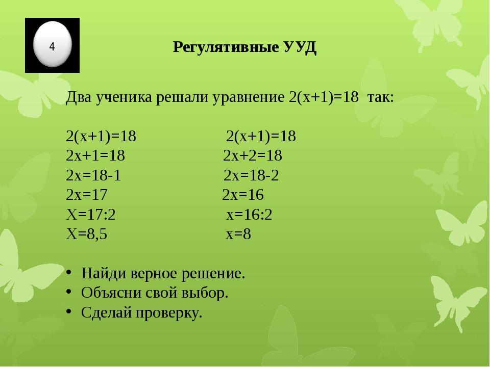 Регулятивные УУД Два ученика решали уравнение 2(х+1)=18 так: 2(х+1)=18 2(х+1)...