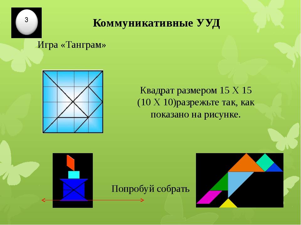 Квадрат размером 15 Х 15 (10 Х 10)разрежьте так, как показано на рисунке. Ком...