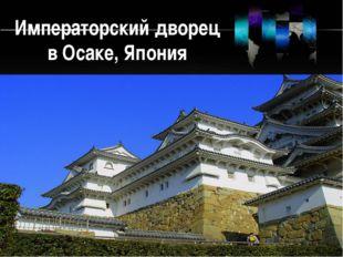 Императорский дворец в Осаке, Япония