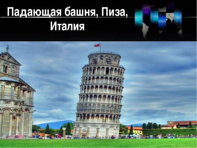 Падающая башня, Пиза, Италия