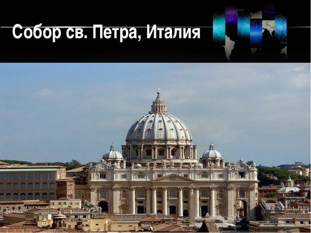 Собор св. Петра, Италия