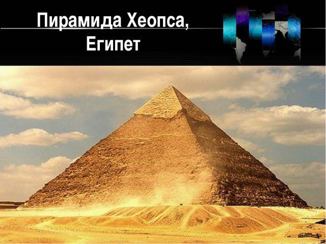 Пирамида Хеопса, Египет