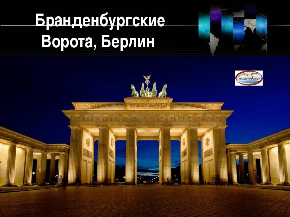 Бранденбургские Ворота, Берлин