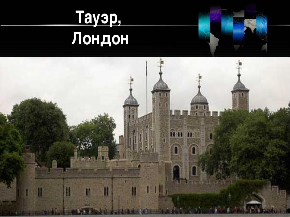 Тауэр, Лондон