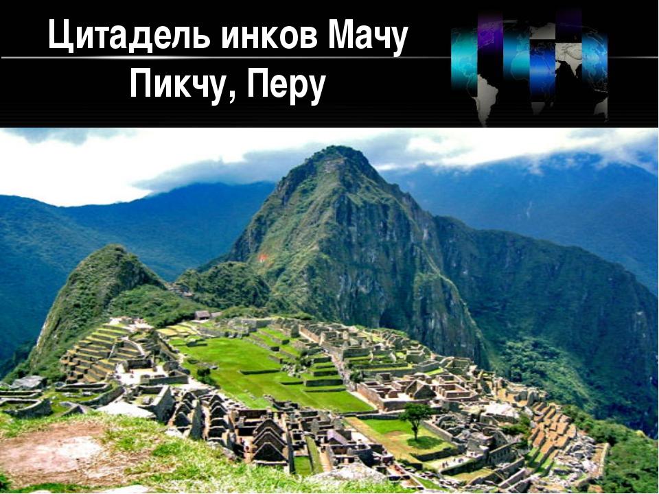 Цитадель инков Мачу Пикчу, Перу
