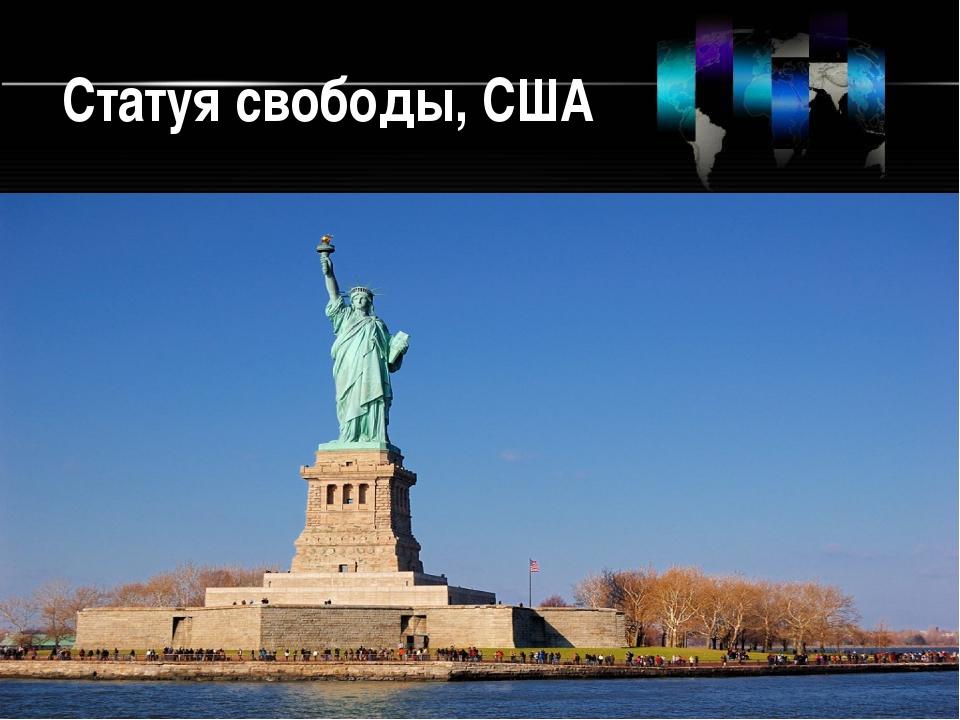 Статуя свободы, США