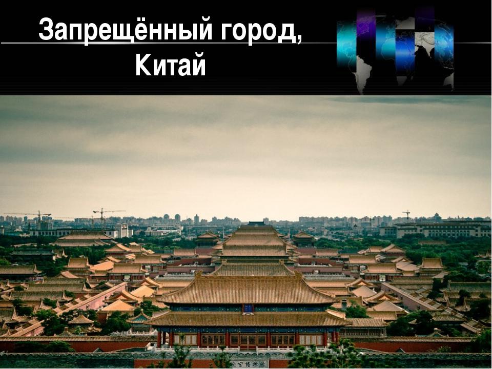 Запрещённый город, Китай