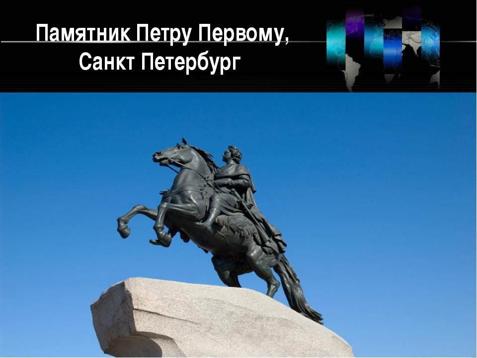 Памятник Петру Первому, Санкт Петербург
