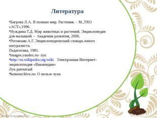 Литература Багрова Л.А. Я познаю мир. Растения. – М.,ТКО «АСТ»,1996. Нуждина