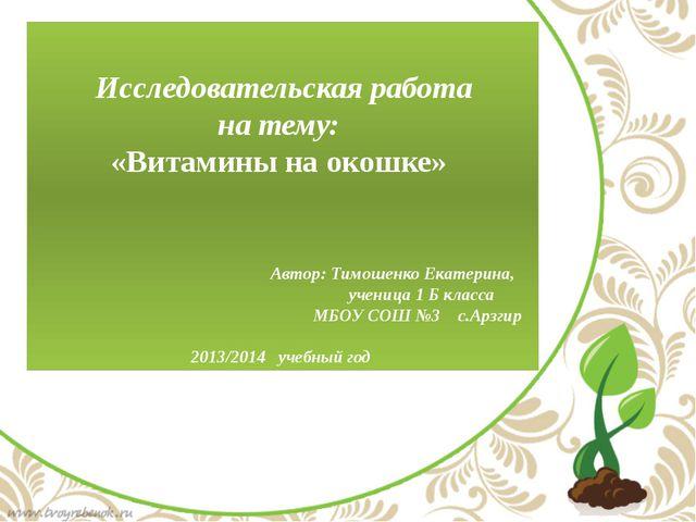 Исследовательская работа на тему: «Витамины на окошке» Автор: Тимошенко Екат...