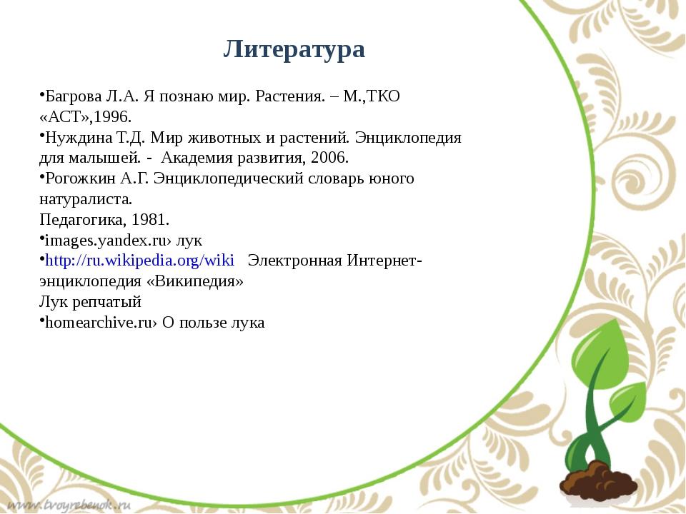 Литература Багрова Л.А. Я познаю мир. Растения. – М.,ТКО «АСТ»,1996. Нуждина...