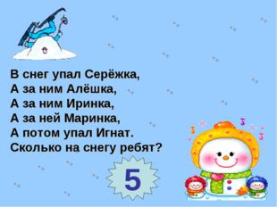 В снег упал Серёжка, А за ним Алёшка, А за ним Иринка, А за ней Маринка, А по