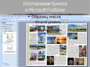 Изготовление буклета в Microsoft Publisher