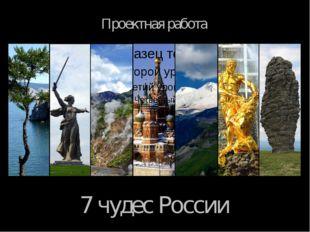 7 чудес России Проектная работа