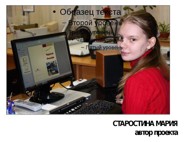СТАРОСТИНА МАРИЯ автор проекта