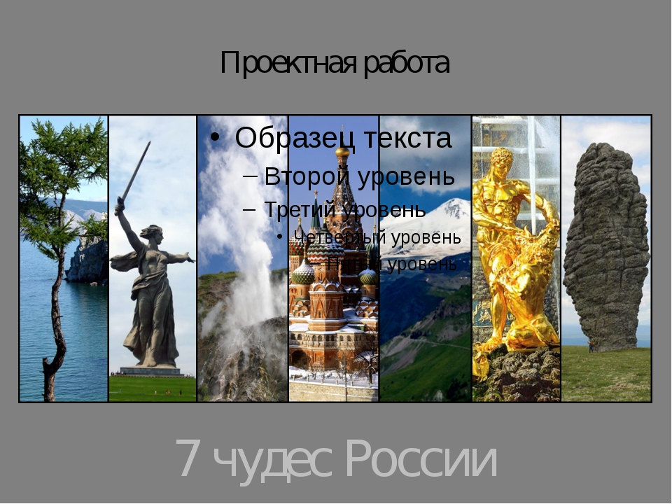 Проектная работа 7 чудес России