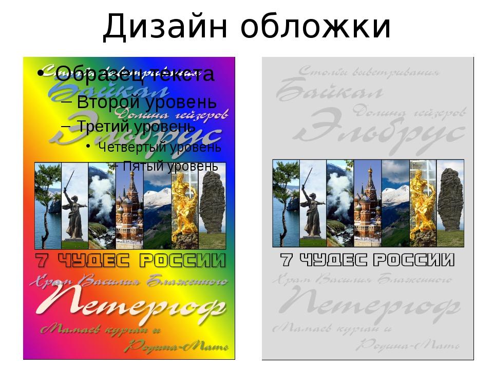 Дизайн обложки
