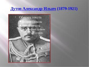 Дутов Александр Ильич (1879-1921)