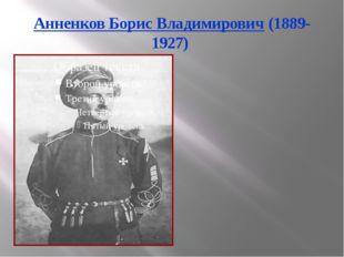 Анненков Борис Владимирович (1889-1927)