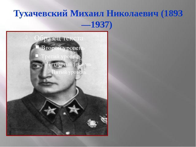 Тухачевский Михаил Николаевич (1893—1937)