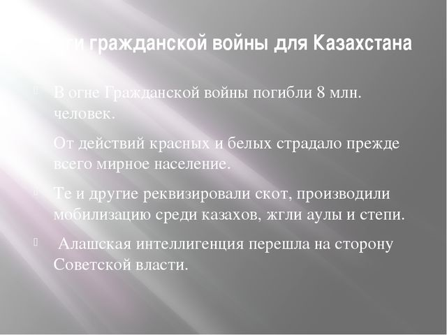 Итоги гражданской войны для Казахстана В огне Гражданской войны погибли 8 млн...