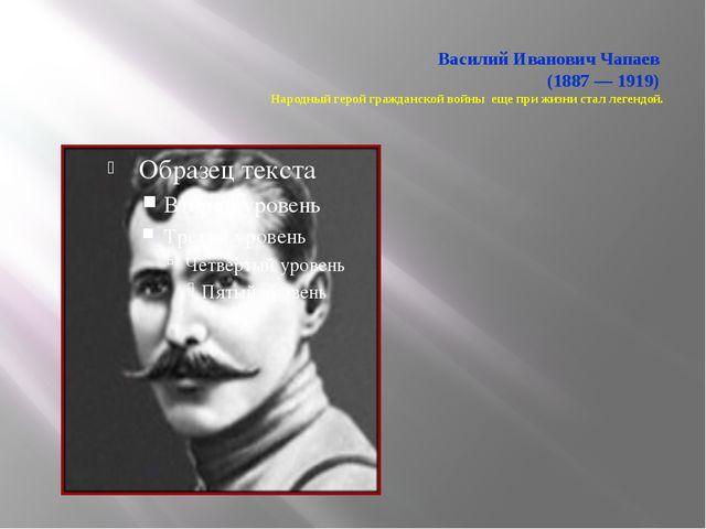 Василий Иванович Чапаев (1887 — 1919) Народный герой гражданской войны еще п...