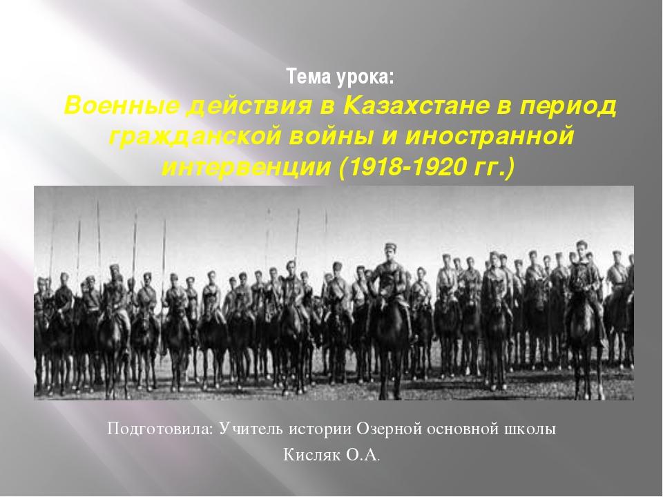 Тема урока: Военные действия в Казахстане в период гражданской войны и иностр...