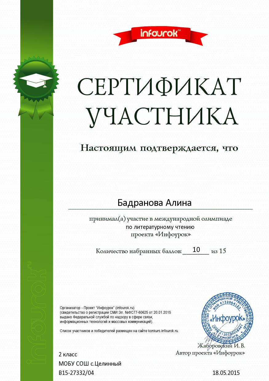 H:\Школа\инфоурок 2а\format_A5_document_139792.jpg