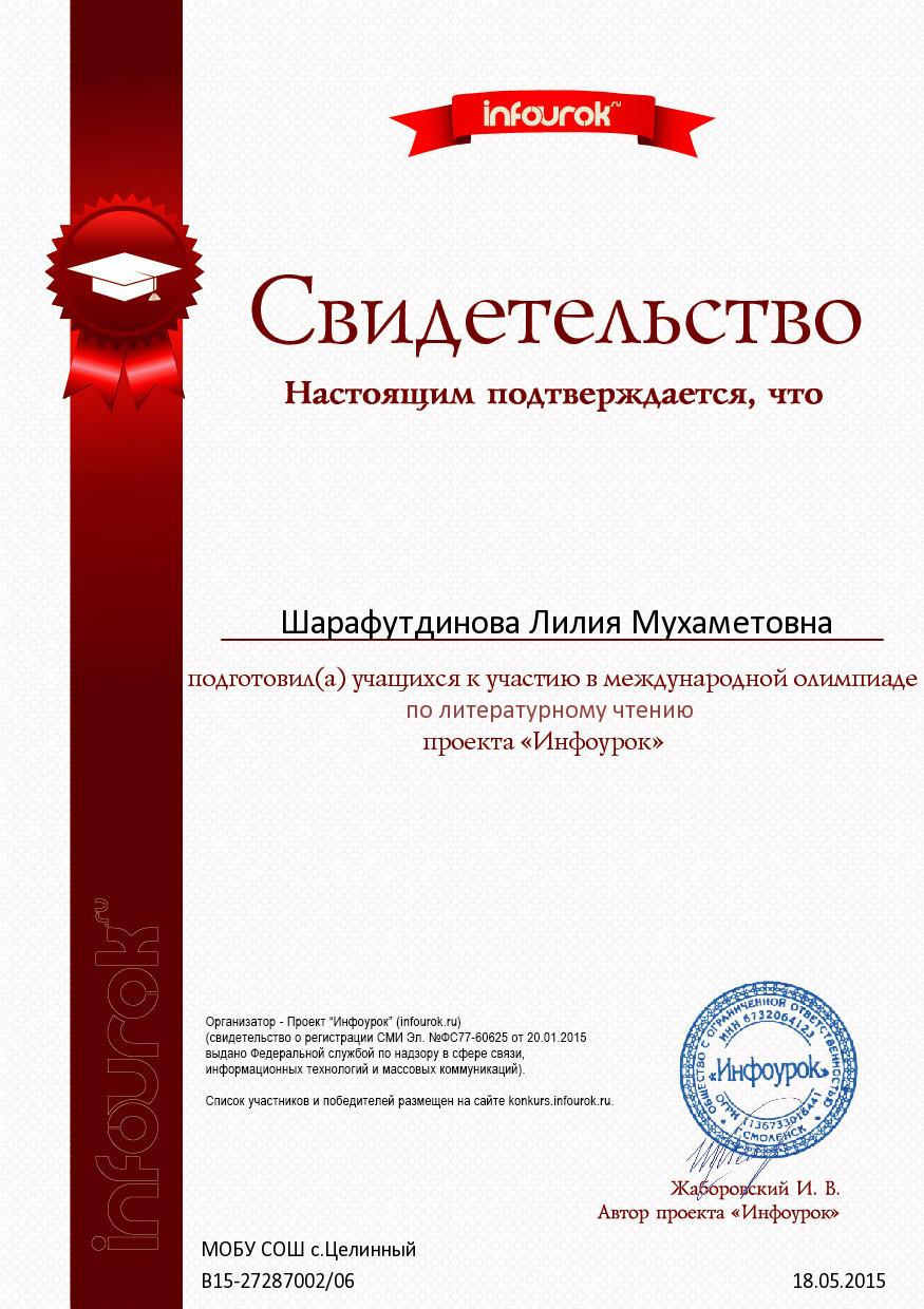 H:\Школа\инфоурок 2а\format_A5_document_530249.jpg