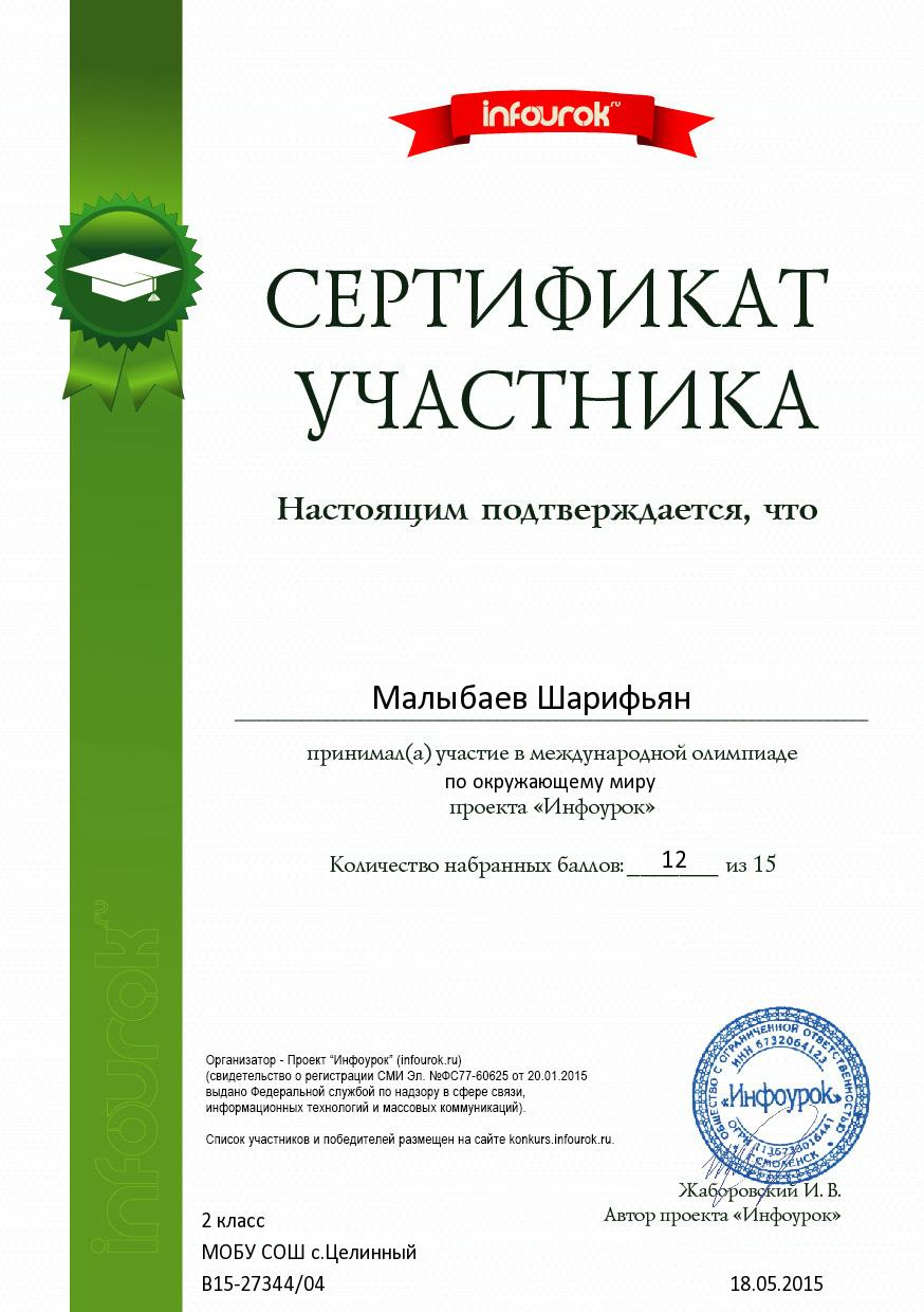 H:\Школа\инфоурок 2а\format_A5_document_339688.jpg
