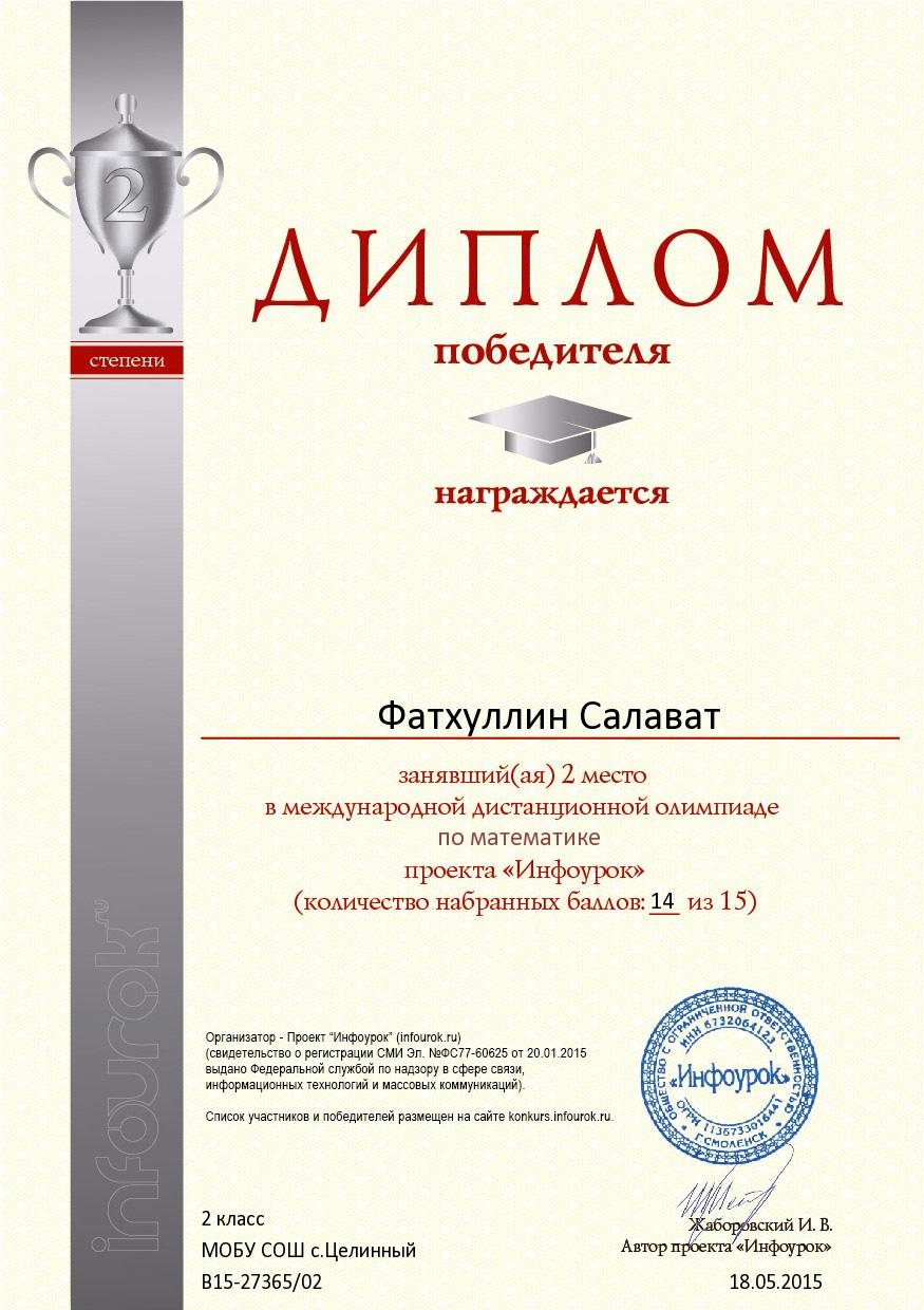 H:\Школа\инфоурок 2а\format_A5_document_336557.jpg