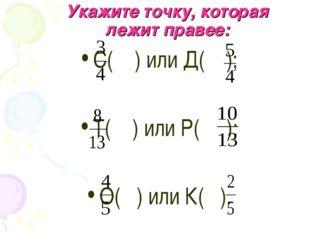 Укажите точку, которая лежит правее: С( ) или Д( ); Т( ) или Р( ); О( ) или К