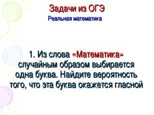 Задачи из ОГЭ Реальная математика 1. Из слова «Математика» случайным образом