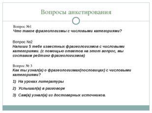 Вопрос №1 Что такое фразеологизмы с числовыми категориями? Вопрос №2 Напиши 5