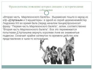 Фразеологизмы появление которых связанно с историческими событиями «Вторая ча